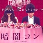 <番外編>【暗黒女子(実写映画)】☓株式会社IBJ コラボ婚活パーティ!! 光は無くても出会いはあるのか!?