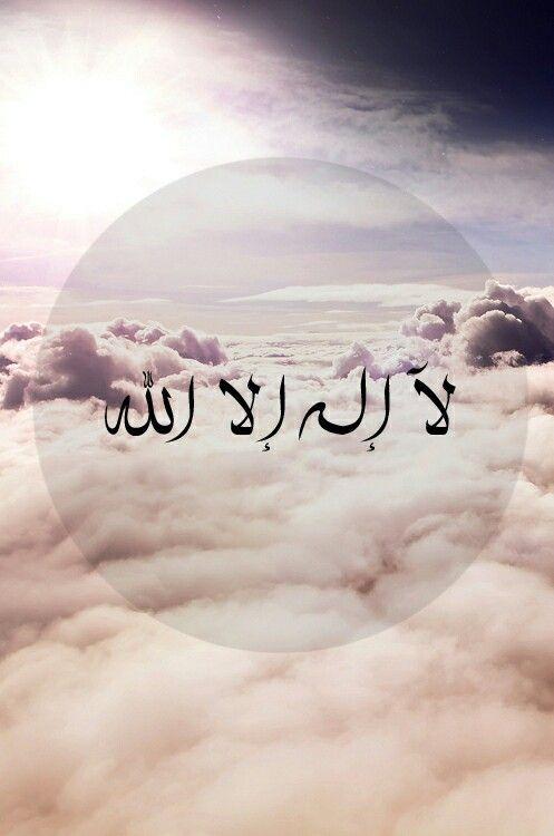 صور لا اله الا الله لا تنسى ذكر الله مع خلفيات Hd وبوستات