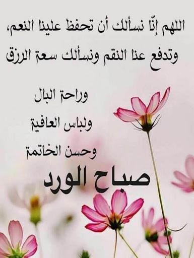 اجمل كلمات الصباح ذكر الله افضل كلمه للصباح