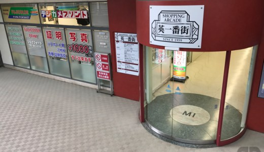 横浜パスポートセンター内でパスポート用写真を撮ってくれるところとおすすめ格安スポット