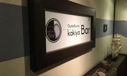 牡蠣屋バル@神楽坂 ランチなら1000円で牡蠣のパスタとサラダブュッフェを楽しめる