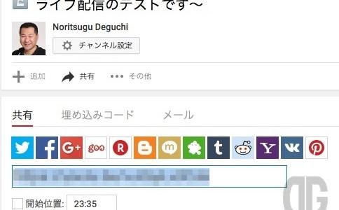 Insta360 Nano で YouTube Live の360度ライブ動画を配信する