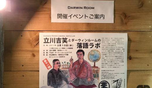 立川吉笑とダーウィンルームの落語ラボに行ってきた!