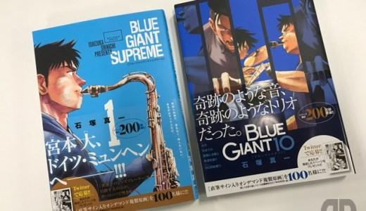 BLUE GIANT (10) & BLUE GIANT SUPREME (1) 〜 まさか同時に出るとは!進め宮本大!