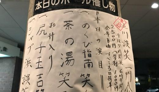 2017年3月29日の立川談笑一門会に行ってきた!
