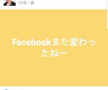 【速報】Facebookのパソコンからの投稿画面が変わった!