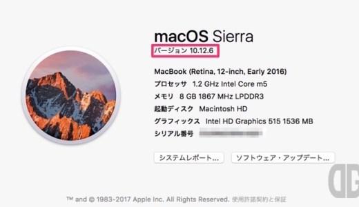 macOS Sierra 10.12.6 リリース。出来るだけ早めにアップデートしよう!
