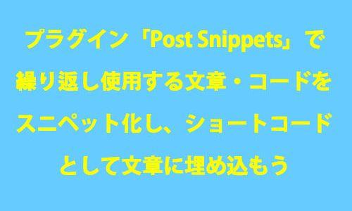 プラグイン「Post Snippets」で繰り返し使用する文章・コードをスニペット化し、ショートコードとして文章に埋め込もう