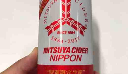 三ツ矢サイダーニッポン(アサヒ飲料)は炭酸強めの懐かしい味