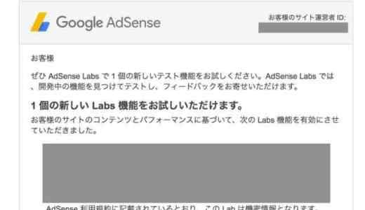 Google AdSenseからLabsの招待が来た♪なんか嬉しい♪