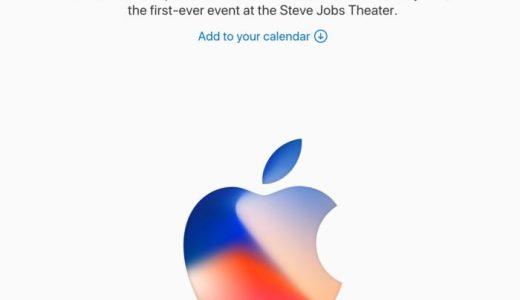 ひと目でわかる2017年9月のアップルのイベントのまとめ