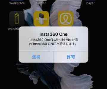 Insta360 ONE アプリ170904