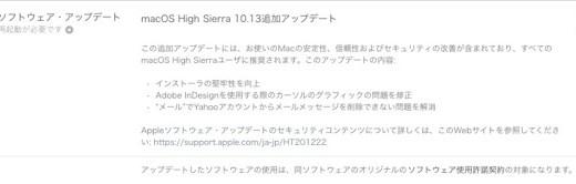 macOS High Sierra 10.13 追加アップデートがリリース。macOS High Sierraの人は更新しよう!