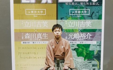 吉笑ゼミ。in東京大学で、東京大学に初潜入♪数学者vs落語家によるゼミの行方はいかに…