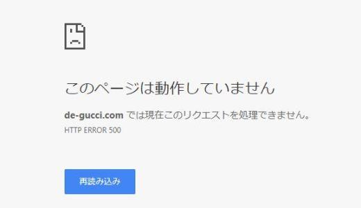 WordPressのテーマ変更直後に「このページは動作していません HTTP ERROR 500」と表示されたらやるべき一つのこと