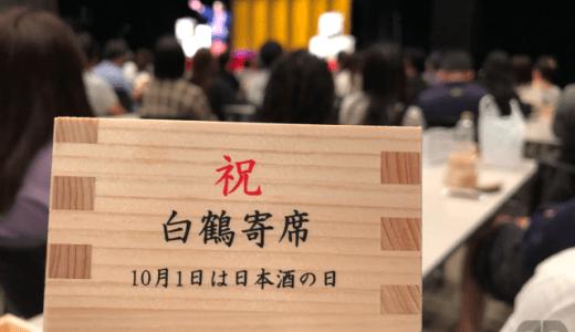 「高田文夫プロデュース日本酒の日スペシャル白鶴寄席全国一斉今夜は白鶴で乾杯!」に行ってきました〜