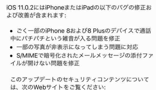 iOS 11.0.2 リリース。iOS11の人はすぐ更新。またiOS10以下の人はもう1週間待ちかな…