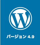 WordPress4.9リリース。de-gucci.comに適用し、いくつか問題発生。動作プラグイン一覧公開