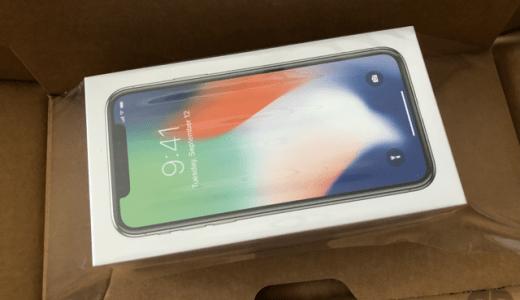 iphone x開封の儀171105