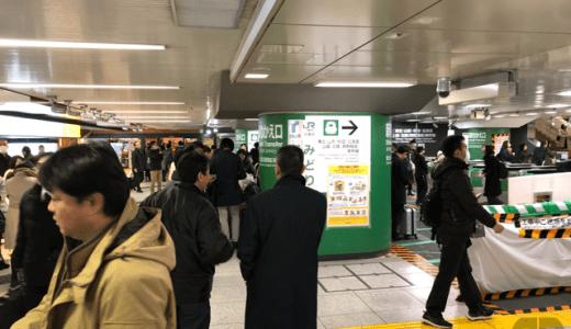 行ってきます!@東京駅