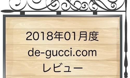 2018年1月度de-gucci.comレビュー。投稿数は減ったけどPV数は増加。テーマ変更の影響?いずれにしても回復傾向にあるのは嬉しい♪