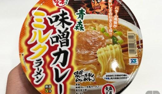 味噌カレーミルク180217