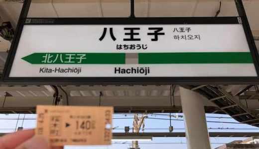 八王子駅 〜 始発に乗って隣駅の横浜駅に一筆書きで大回りして行こう!その5【ライブブログ】