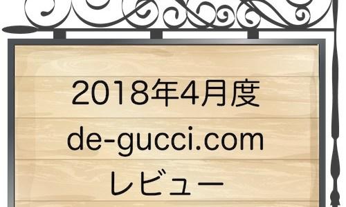 2018年4月度de-gucci.comレビュー。4ヶ月でPV倍増し8ヶ月振りに最高PVを更新。とは言え、やることは継続的に良い記事を提供すること。引き続き楽しみながら進めまーす♪