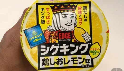 エースコックのEDGEシゲキング鶏しおレモン味ラーメンを実食!辛くないトムヤンクン?酸っぱウマい!