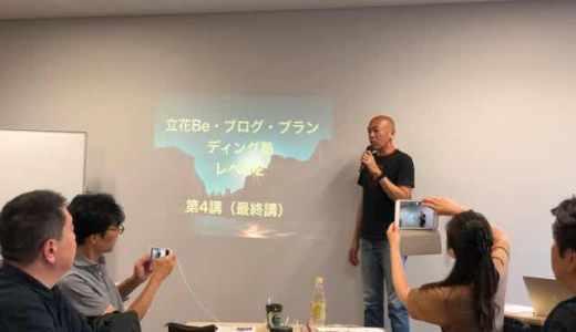 立花Be・ブログ・ブランディング塾第5期大阪コースにオブザーバーとして聴講参加。受講生のみなさんの考えの深さに圧倒される