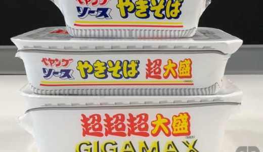 まるか食品ペヤングソースやきそば超超超大盛GIGAMAXをゲット&実食!真のペヤング愛があれば全部食べれる♪トッピングも試してみました!