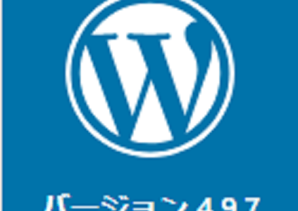 WordPress 4.9.7 リリース。4.9.5以降の人は更新しよう!そうでない人もプラグインの対応状況を確認して更新しよう!