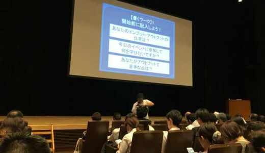樺沢紫苑氏の「真夏のアウトプット祭」に参加。インプット3:アウトプット7の黄金比をキープせよ!