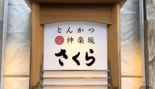 とんかつ神楽坂さくら本店でとんかつランチ。ヒレ&メンチかつ定食にカニクリームコロッケをトッピング!新しいスタンプカードもゲット♪