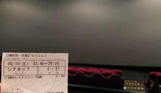 桜木町駅前の横浜ブルク13でトム・クルーズ主演の「ミッション:インポッシブル フォールアウト」をIMAX 2Dで鑑賞。何も考えず、ただ楽しめばOK。