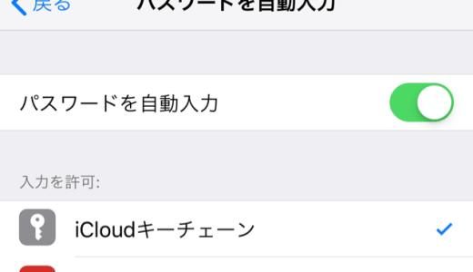 LastPassがiOS12のパスワードを自動入力に対応!アプリを切り替えなくていいのが超絶便利♪もう戻れません♪