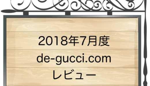 2018年7月de-gucci.comレビュー。今月もPV数減だけど記事は書き続けます!