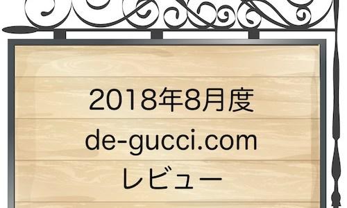 2018年8月度de-gucci.com月次レビュー。ようやくPV数は下げ止まり?