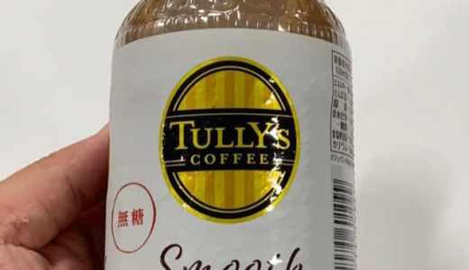 TULLY'S COFFEE Smooth LATTE PET 500ml(伊藤園)が新登場。ブラックは苦い。けど砂糖はイヤ。そんな方に