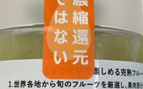 Shine & ShineのKiwiがファミマで値引販売されてたのでゲット!生のキウイ感を味わえて満足♪