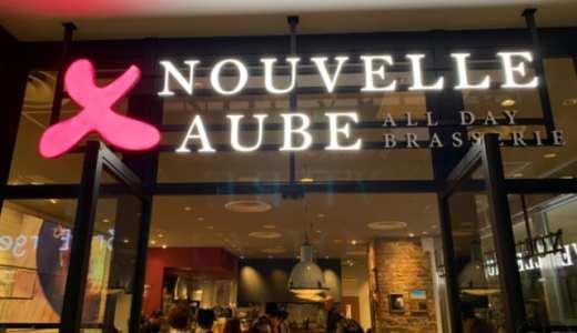 六本木一丁目駅直結のBRASSERIE NOUVELLE AUBE/ブラッスリー・ヌーベルオーブを初訪問。選べるワインの飲み放題が嬉しい♪