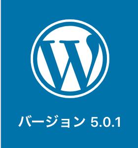 WordPress5.0.1リリース。今回の更新はセキュリティリリース。上げた方が良い人。待った方が良い人。更新内容は?