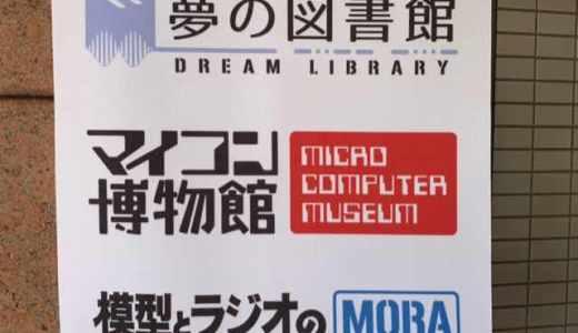 マイコン博物館・模型とラジオの博物館・夢の図書館を初訪問。「コンピュータの歴史」を学ぶセミナーを受講し、当時のマイコン、マイコン雑誌に触ってきました!