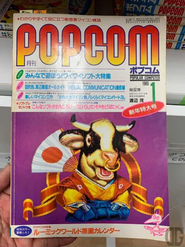 小学館のPOPCOM。私はあまり買いませんでしたが表紙を見る限り幅広い内容が掲載されていたようです。