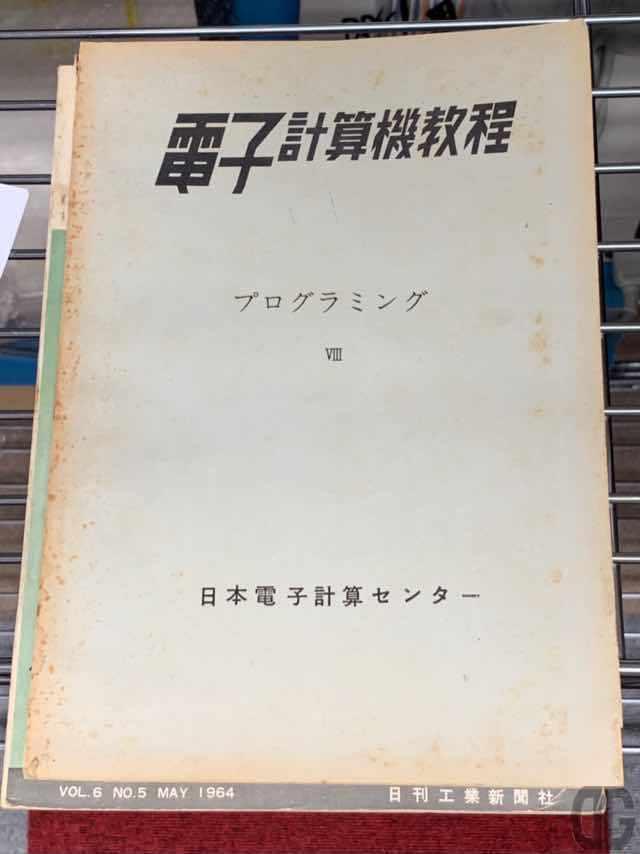 日本電子計算センターの電子計算機教程。超貴重なテキストだとのこと。