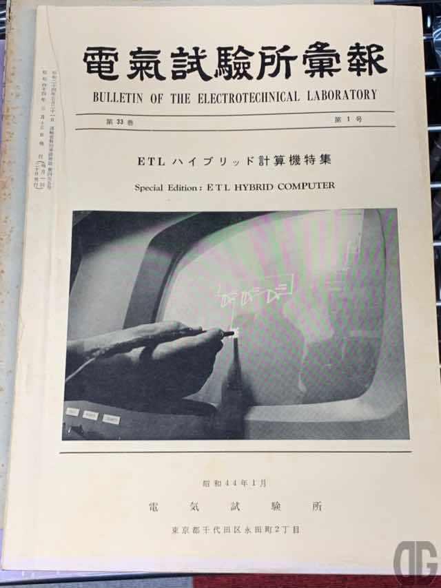 電気試験所会報1969年1月。ETLの文字を見ただけで血湧き肉躍るらしいです…