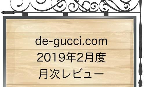 2019年2月度de-gucci.com月次レビュー。60,000PVは超えたものの、ちゃんとした記事不足が露呈。要改善