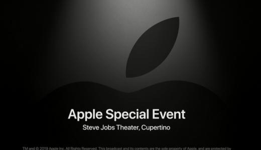 2秒でわかるApple Special Event, March 25 2019まとめ。Apple News+、Card、Arcade、TV+などが提供予定。日本への対応は…