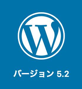 WordPress 5.2リリース。15件のバグ、8件の機能強化に対応。メジャーアップデートなので慎重派の方は少し様子見を