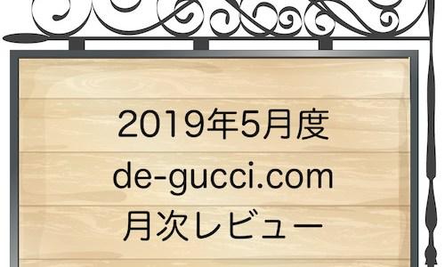 2019年6月度de-gucci.comレビュー。PVは微減。記事を書くことを継続しなければ